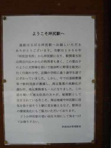 坪尻駅の張り紙