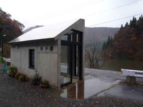 早戸駅駅舎